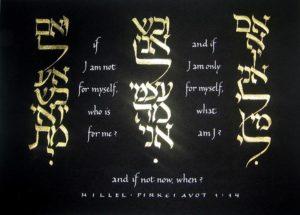 A zsidóság művelődéstörténete - Raj Ferenc rabbi szemináriuma @ Bálint Ház