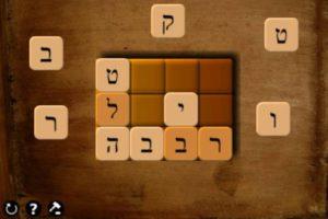100 héber szó Raj Ferenccel @ Bálint Ház