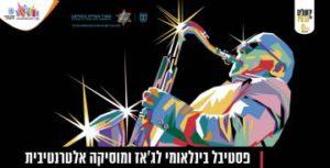 JazzGlobus, nemzetközi jazz és alternatív zenei fesztival Jeruzsálemben @  |  |